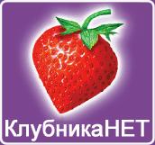 Интернет-магазин КлубникаНЕТ strawberrynet.com