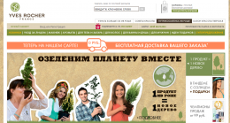 Интернет-магазин косметики yves-rocher.ru