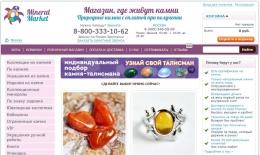 Интернет-магазин mineralmarket.ru