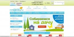 Интернет-магазин Mladenec.ru