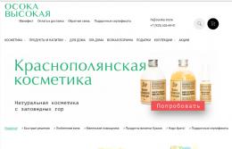 Интернет-магазин osoka.store.ru