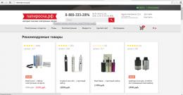 Интернет-магазин Папироска.рф