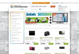 Интернет-магазин Positronica.ru