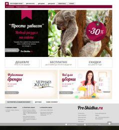 Интернет-магазин Proskidku.ru