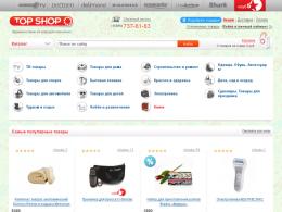 Интернет-магазин Top-shop.ru