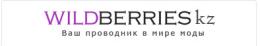 Интернет-магазин Wildberries.kz