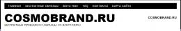 Сайт бесплатных пробников и образцов Cosmobrand.ru