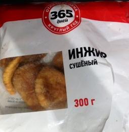 """Инжир сушёный """"365 дней"""""""