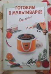"""Кулинарная книга """"Готовим в мультиварке"""""""