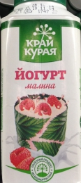 "Йогурт ""Край Курая"" Малина"