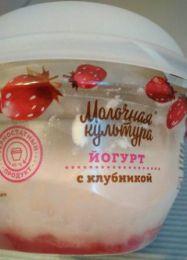"""Йогурт с клубникой """"Молочная культура"""""""