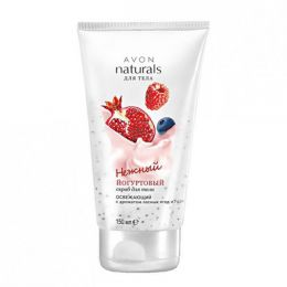 """Нежный скраб для тела Avon Naturals """"Йогуртовый"""" с ароматом лесных ягод и граната"""