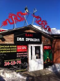 """Кафе """"Два Дракона"""" (Сыктывкар, ул. Первомайская, д. 40)"""