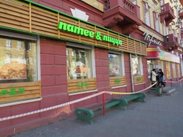 "Кафе ""Патее & Пицца"" (Орел, ул. Московская, д. 24)"