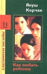 "Книга ""Как любить ребёнка"" Януш Корчак"