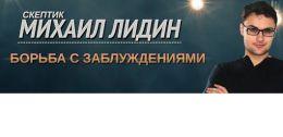 """Канал на Youtube """"Михаил Лидин"""""""