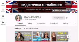 Канал на YouTube Oxana  Dolinka