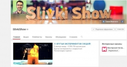 "Канал на YouTube ""SlivkiShow"""