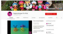 "Канал на YouTube ""Видеообзоры For Kids"""