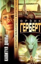 """Книга """"Капитул Дюны, Фрэнк Герберт"""
