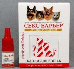 """Капли для кошек для регуляции половой охоты """"Секс Барьер"""" Ветлек"""