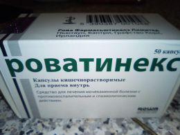 """Капсулы для лечения мочекаменной болезни """"Роватинекс"""""""