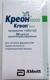 Капсулы Abbot «Креон» 10000 ЕД