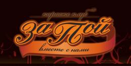 """Караоке-клуб """"ЗаПой"""" (Екатеринбург, ул. Шевченко, д. 9)"""
