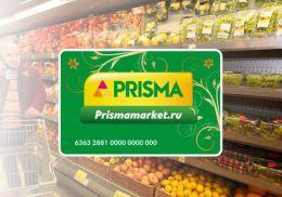 Карта выгодных покупок Prisma