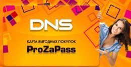 Карта выгодных покупок ProZaPass от сети магазинов DNS