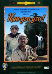 """Фильм """"Кин-дза-дза!"""" (1986)"""
