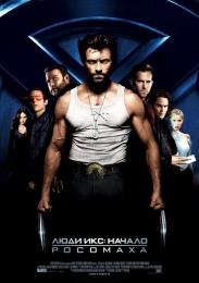 """Фильм """"Люди Икс: Начало - Росомаха"""" (2009)"""