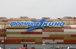 """Кинотеатр """"Формула Кино на Рублевке"""" (Москва, ТЦ """"Европарк)"""