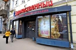 """Кинотеатр """"Художественный"""" (Самара, ул. Куйбышева, д. 105)"""