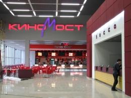 "Кинотеатр ""Киномост"" (Самара, ул. Дыбенко, 30, ТРК ""Космопорт"")"