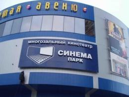 """Кинотеатр """"Синема Парк"""" (Москва, ТЦ """"Пятое Авеню"""")"""