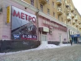 """Кинотеатр """"Знамя"""" (Екатеринбург, ул. Кировградская, д. 11)"""