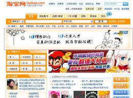 Китайский интернет-магазин Taobao.com