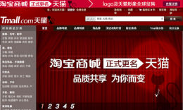 Китайский интернет-магазин Tmall.com