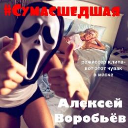 Клип Алексей Воробьев - Сумасшедшая (2015)