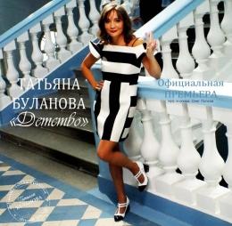 Клип Татьяна Буланова - Детство
