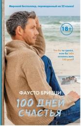 """Книга """"100 дней счастья"""", Фаусто Брицци"""
