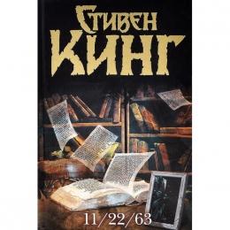 """Книга """"11/22/63"""", Стивен Кинг"""