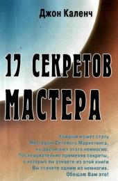 """Книга """"17 секретов мастера"""", Джон Каленч"""