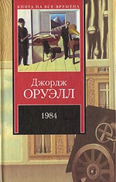 """Книга """"1984"""", Джордж Оруэлл"""