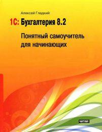 """Книга """"1С: Бухгалтерия 8.2. Понятный самоучитель для начинающих"""", Алексей Гладкий"""