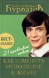 """Книга """"21 правдивый ответ. Как изменить отношение к жизни"""",  Андрей Курпатов"""