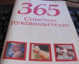 """Книга """"365 советов руководителю"""", Николай Белов"""