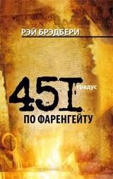 """Книга """"451 градус по Фаренгейту"""", Рэй Брэдбери"""