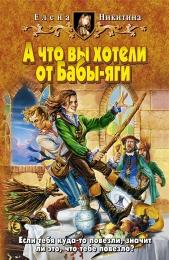 """Книга """"А что вы хотели от бабы-Яги"""", Никитина Елена"""